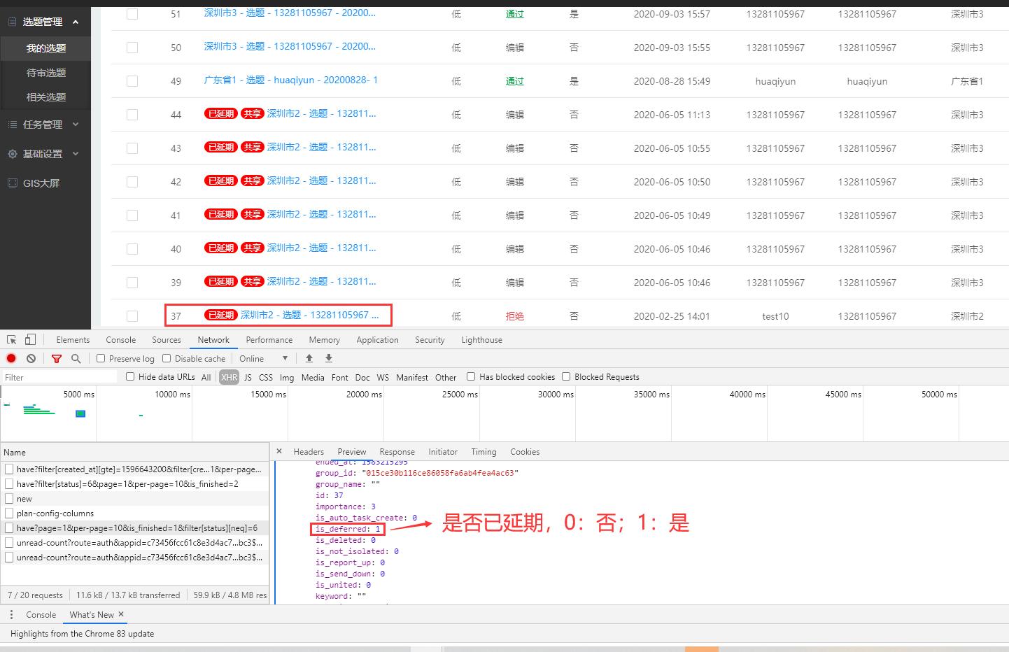在选题列表页面中,是否已延期,0:否;1:是,此字段在选题表中并不存在。是通过程序计算得出。$time 为当前北京时间,由服务端计算得出。