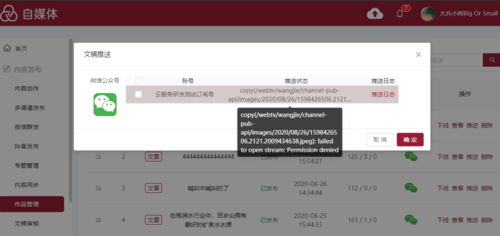 copy(/webtv/wangjie/channel-pub-api/images/2020/08/26/1598426506.2121.2009434638.jpeg): failed to open stream: Permission denied。