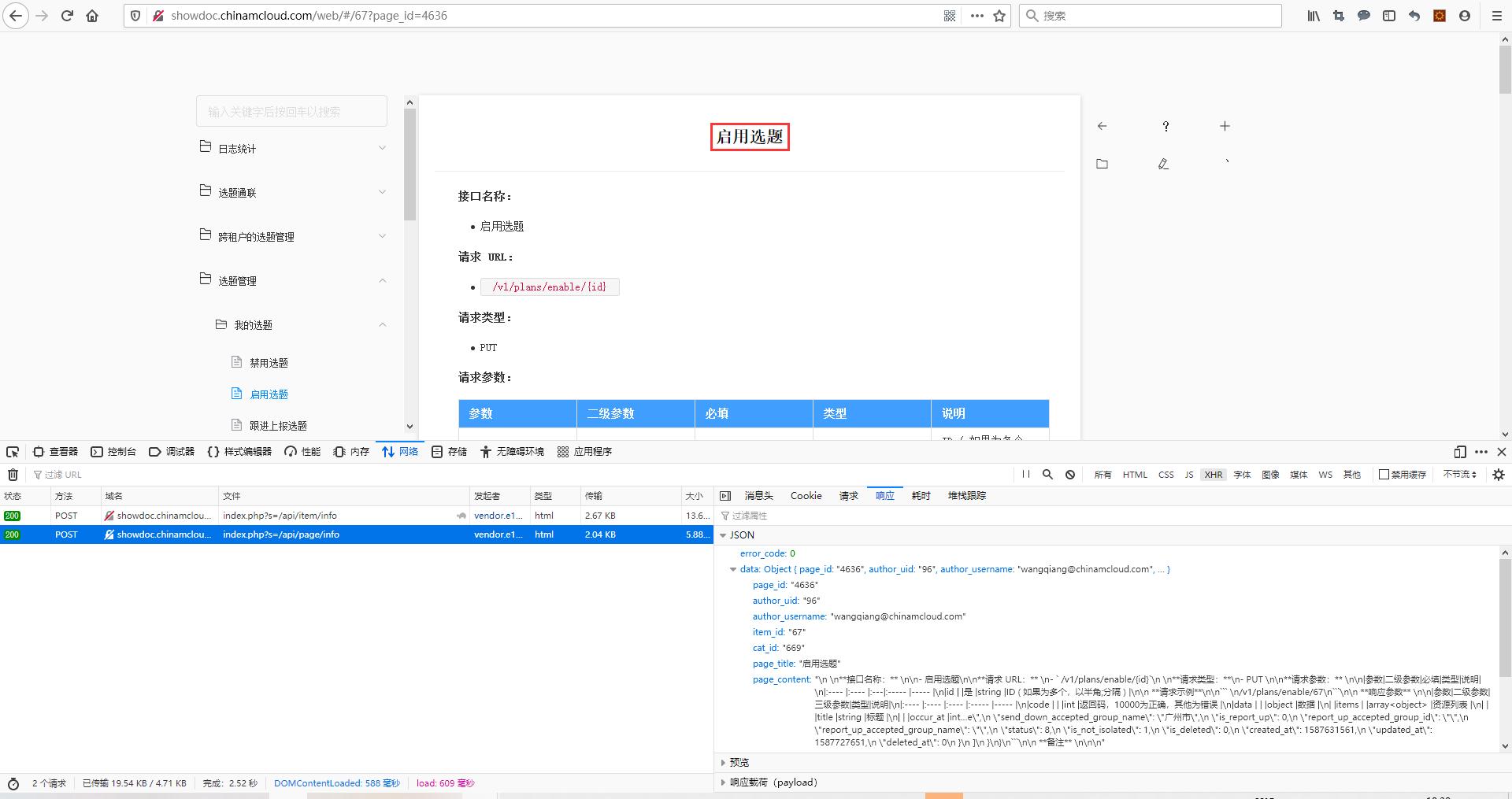返回文档页面,标题:启用选题,添加的测试两字未显示。即保存成功后,文档无变化。