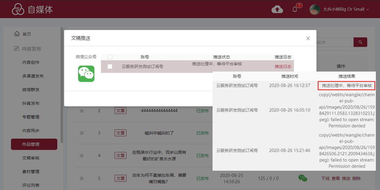 进入目录:/webtv/wangjie/channel-pub-api/images/2020/08,查看权限,发现 26 的目录,其用户与用户组为 root。由于今天程序升级,生成目录的用户与用户组发生了变化。决定删除目录:26。再次基于接口来生成目录:26。未再报错,
