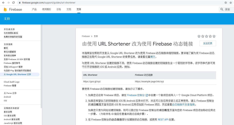 对于希望迁移到 FDL 的开发人员,请参阅我们的迁移指南。点击链接:our migration guide。由使用 URL Shortener 改为使用 Firebase 动态链接。