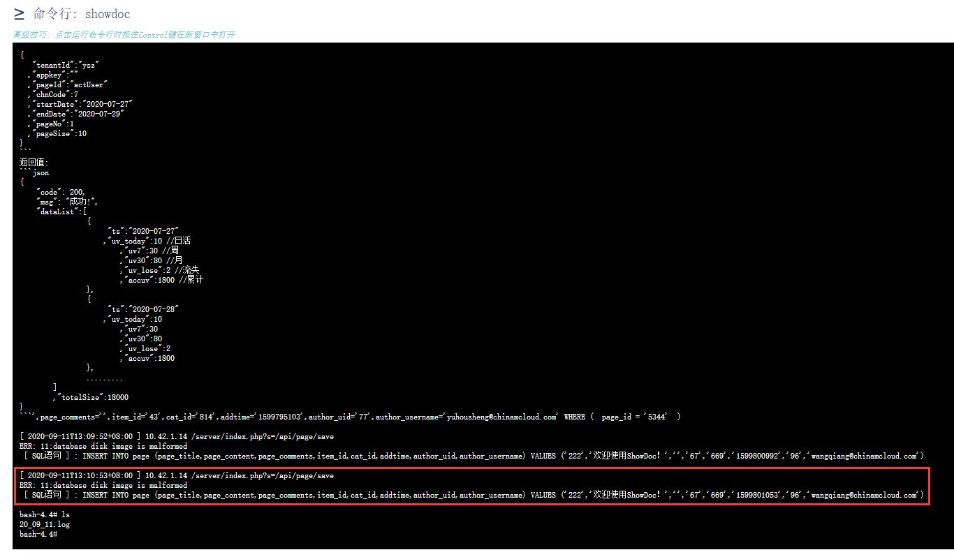 ShowDoc 是基于 ThinkPHP 框架编写。查看运行时日志文件,/Application/Runtime/Logs/Api/20_09_11.log。报错:ERR: 11:database disk image is malformed。