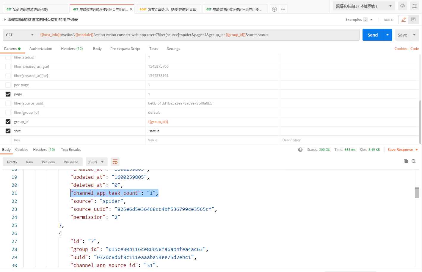 响应资源列表。查看日志中的 SQL 语句 。