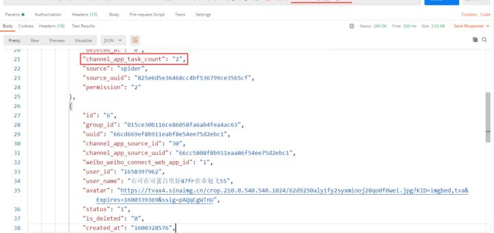 sort=-channel_app_task_count 。响应资源列表。查看日志中的 SQL 语句 。符合预期。