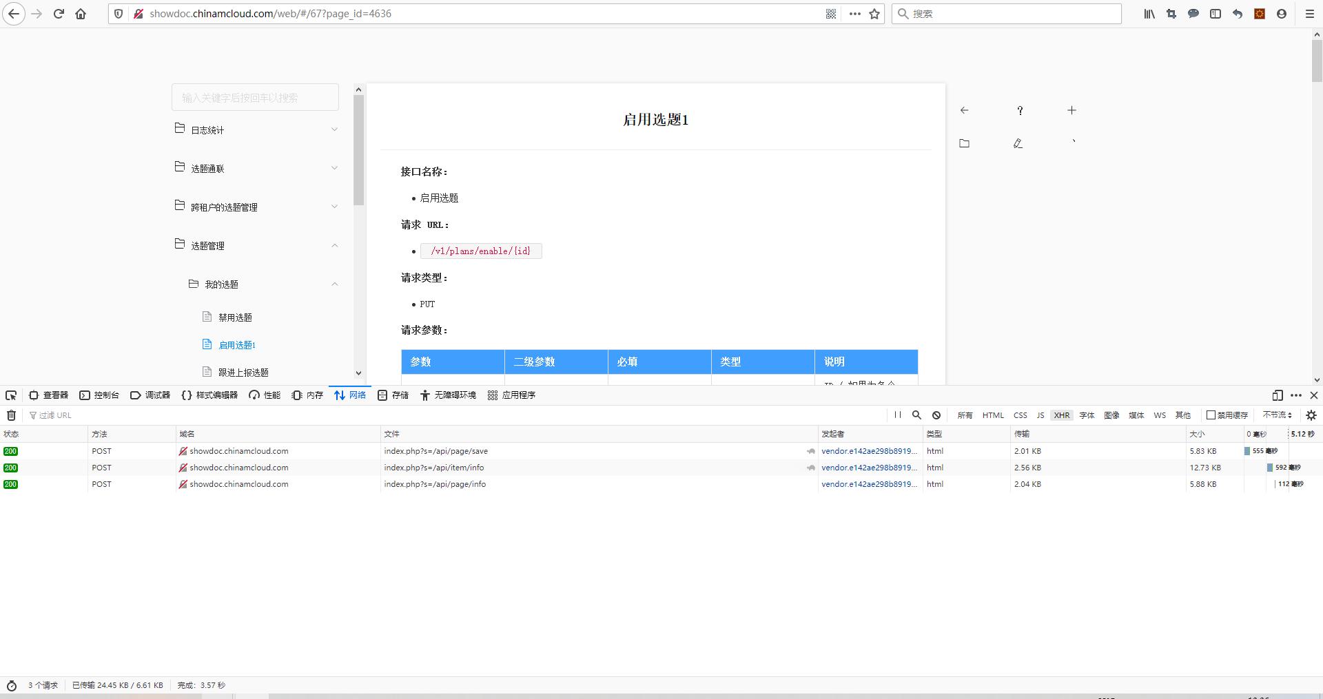 编辑接口文档,保存成功,而且返回文档页面,文档有变化。