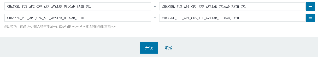即使在 Rancher 中添加环境变量:CHANNEL_PUB_API_CFG_APP_AVATAR_UPLOAD_PATH_URL、CHANNEL_PUB_API_CFG_APP_AVATAR_UPLOAD_PATH 。仍然报同样的错误。