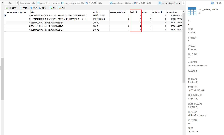 表:cpa_task 与 表:cpa_baijia_article|cpa_customize_article|cpa_douyin_article|cpa_netease_article|cpa_qq_article|cpa_weibo_article|cpa_wx_article 的关联关系:一对一。