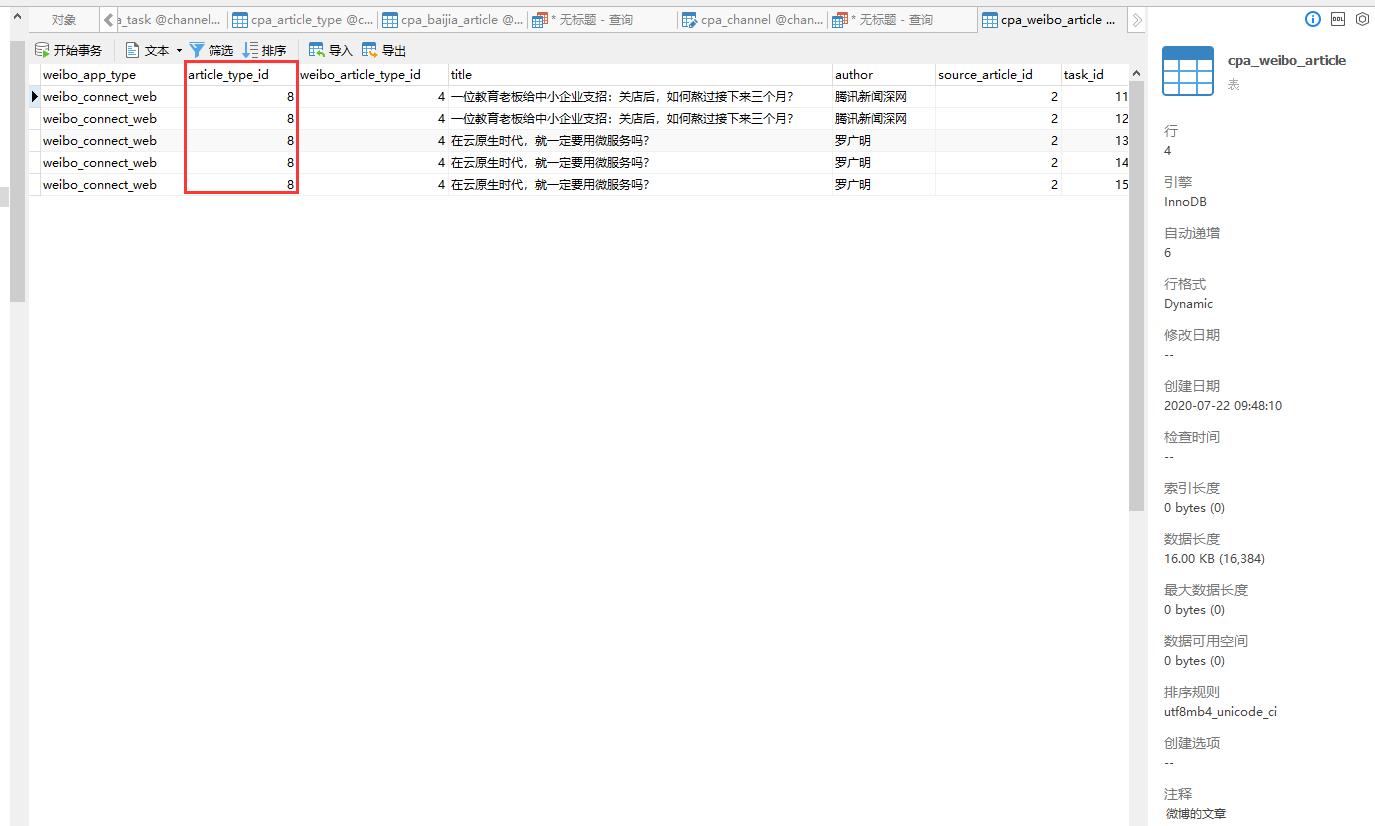 表:cpa_baijia_article|cpa_customize_article|cpa_douyin_article|cpa_netease_article|cpa_qq_article|cpa_weibo_article|cpa_wx_article 与 表:cpa_article_type 的关联关系:多对一。