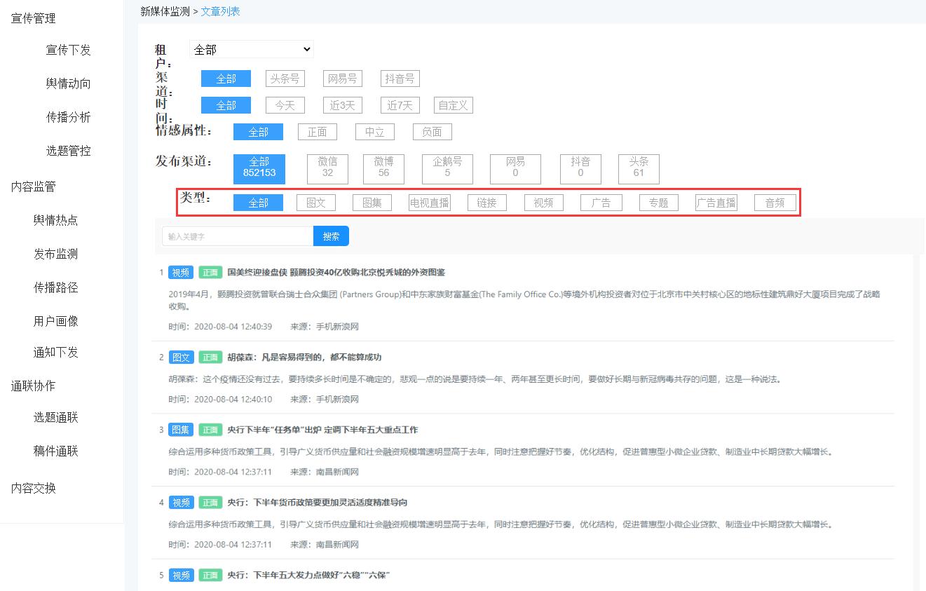 现阶段的需求:通过 表:cpa_article_type 的字段:code 查询 主表:cpa_channel_app_task 的数据。