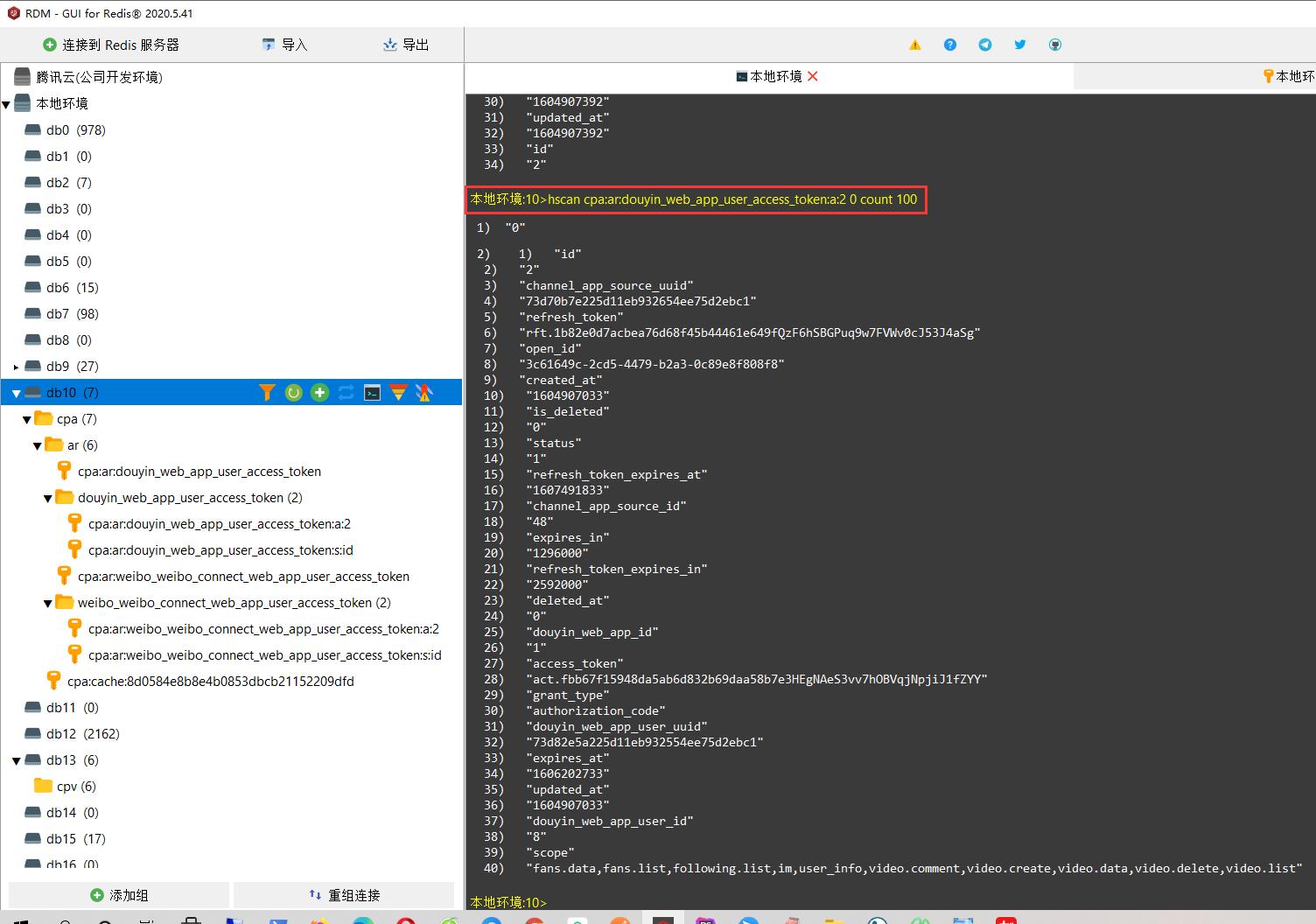 打开控制台,执行与上面同样的命令。其响应与 GUI 一致。