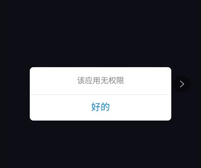打开 APP:抖音极速版,抖音授权时提示:该应用无权限。原因应该在于 APP:抖音极速版 不支持端内唤醒。