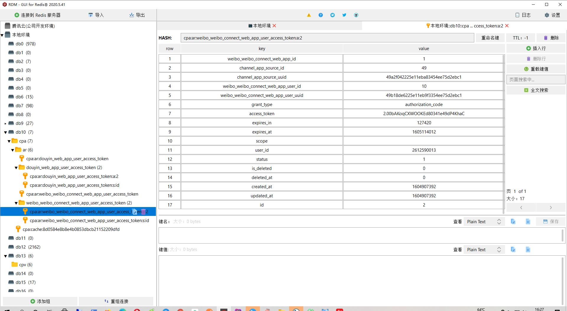 在 Yii 2.0 中,Redis 的活动记录(Active Record),基于 row 查看结构,与模型字段顺序一致(在另一个类似结构的模型中)。