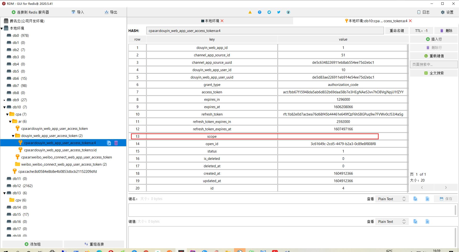 # 配置域字段最大个数限制,hash-max-zipmap-entries 512。# 配置字段值最大字节限制,hash-max-zipmap-value 64。当满足以上两个条件时,哈希表 key 会被压缩,否则将按照正常的哈希结构来存储。由于字段:scope 的值:fans.data,fans.list,following.list,im,user_info,video.comment,video.create,video.data,video.delete,video.list 已经超出最大字节限制。决定修改字段:scope 的值为空字符串。基于 row 查看结构,与模型字段顺序一致。