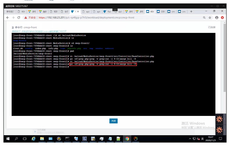 在 CentOS 中批量 kill php 进程,执行命令。