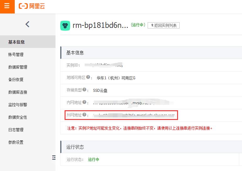 已经申请连接阿里云 RDS MySQL 实例的外网地址。