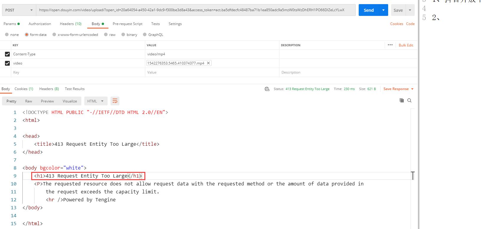 抖音开放平台,上传视频到文件服务器,文件大小:2.10 GB。响应:413 Request Entity Too Large。