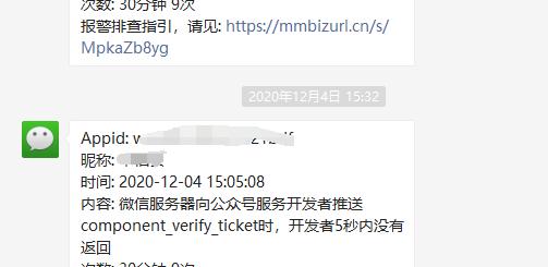 在告警群中未再接收到告警通知。其最后一条告警通知时间 2020-12-04 15:54:56。由此确定,覆盖现网全网发布与否才是告警的根本原因。