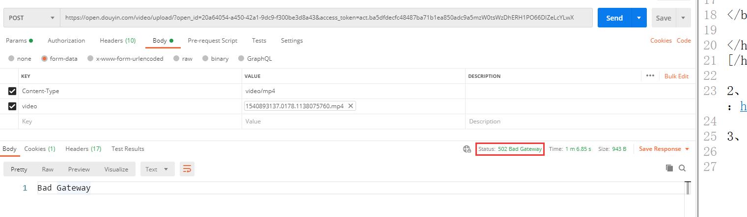 抖音开放平台,上传视频到文件服务器,文件大小:136 MB。响应:502 Bad Gateway。