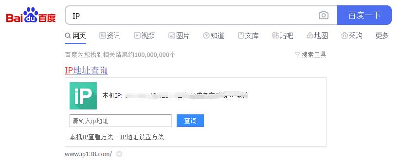 在百度中搜索:IP,得到当前公司的公网网段。
