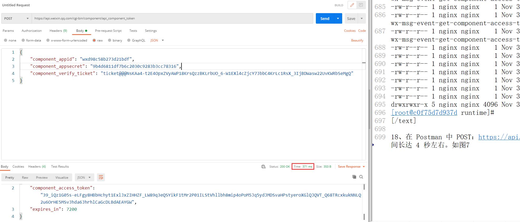 在 Postman 中 POST:https://api.weixin.qq.com/cgi-bin/component/api_component_token ,响应耗费时间:371 ms。而程序的请求耗费时间长达 40 毫秒左右。符合预期。