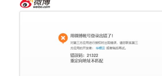 微博网页应用授权报错,代码:21322,信息:重定向地址不匹配。