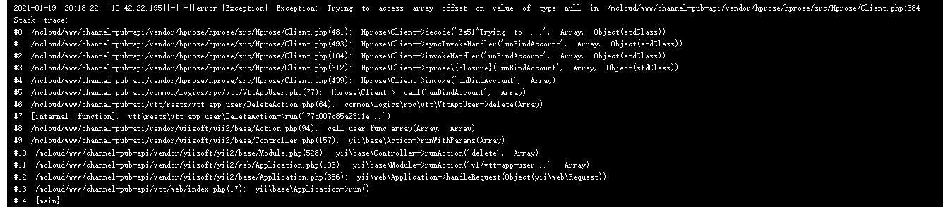 由于此接口基于 Hprose 请求 RPC 服务端。查看相应的运行日志。Exception: Trying to access array offset on value of type null in /mcloud/www/channel-pub-api/vendor/hprose/hprose/src/Hprose/Client.php:383。