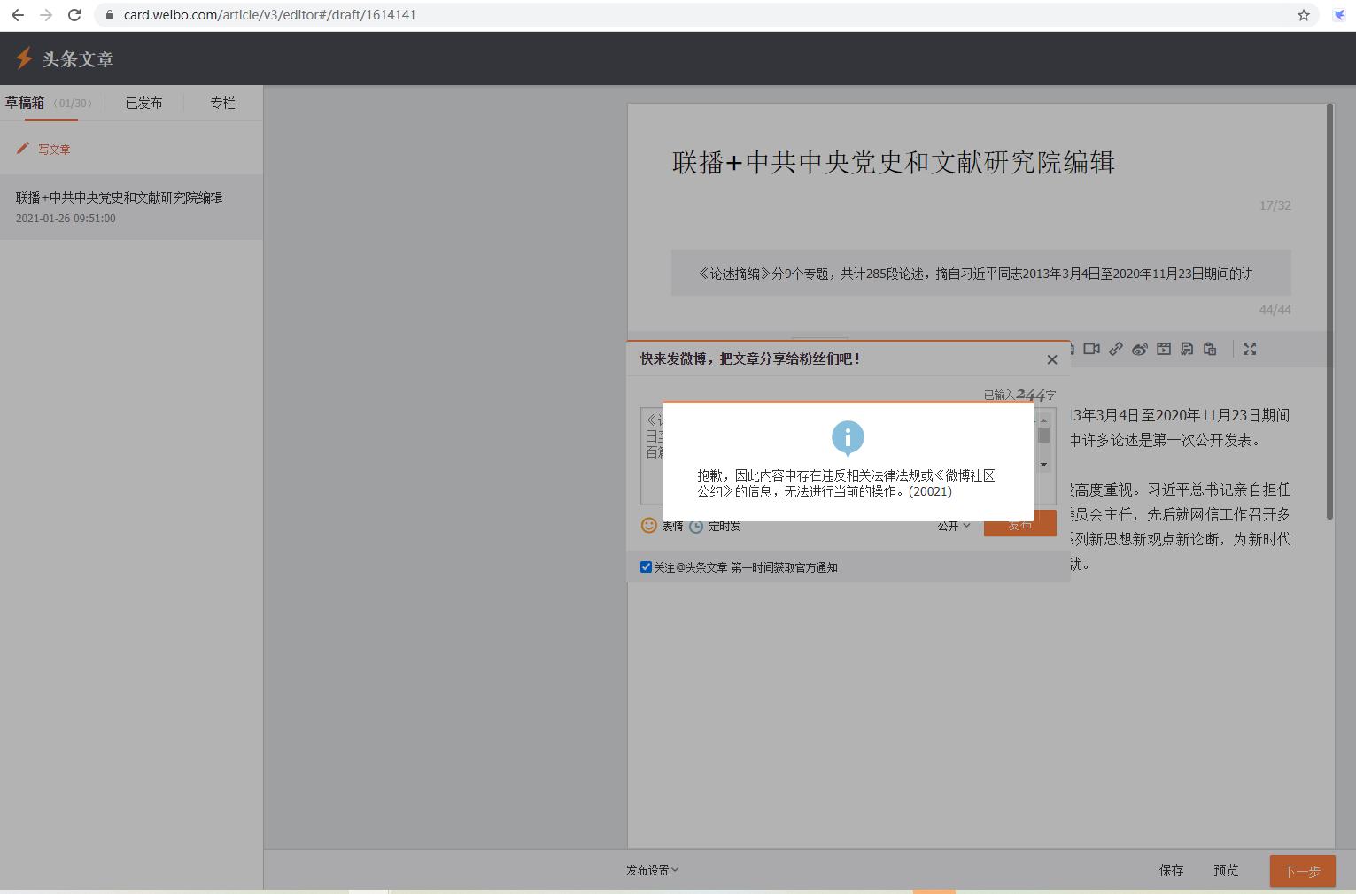 登录微博后,编写头条文章,使用同样的内容。点击发布按钮后,提示:抱歉,因此内容中存在违反相关法律法规或《微博社区公约》的信息,无法进行当前的操作。(20021)。