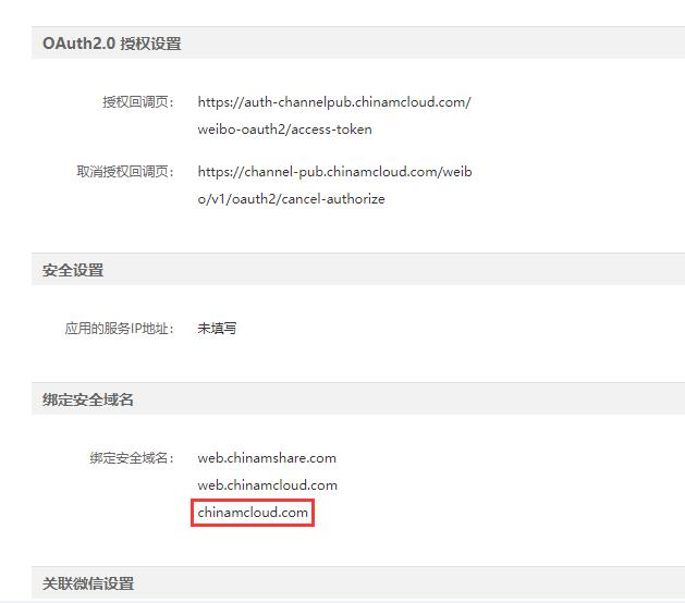 在绑定安全域名中添加域名:chinamcloud.com。微博网页应用授权未再报错。由此可以确定,授权回调页的域名只要属于安全域名中的子域名就可以验证通过。