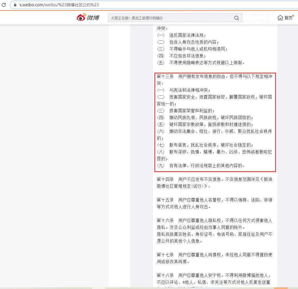 搜索:微博社区公约,打开链接:https://s.weibo.com/weibo/%23微博社区公约%23 。初步推测应该是与第十三条相冲突而导致发布失败。