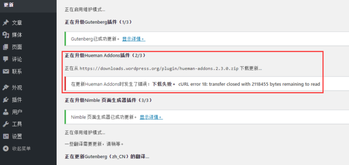 在更新Hueman Addons时发生了错误:下载失败。 cURL error 18: transfer closed with 2118455 bytes remaining to read。
