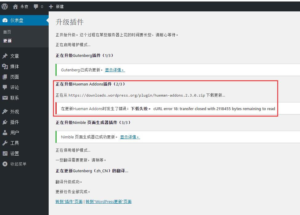 在更新Hueman Addons时发生了错误:下载失败。 cURL error 18: transfer closed with 2118455 bytes remaining to read。