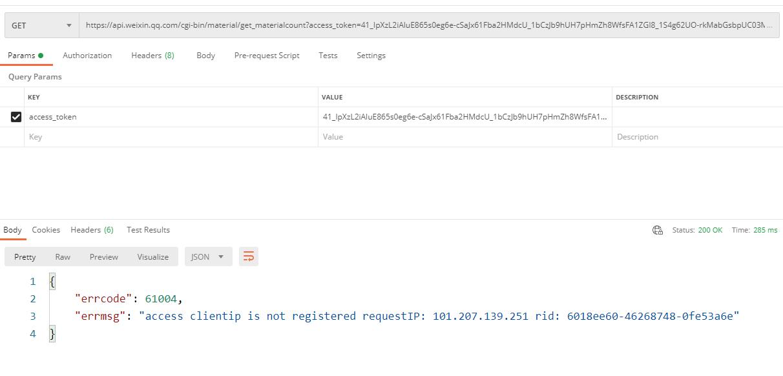 基于微信第三方平台获取微信公众号素材总数时响应:access clientip is not registered requestIP: 211.159.147.118 rid: 6018bcd1-0caf88b5-36887ce4。
