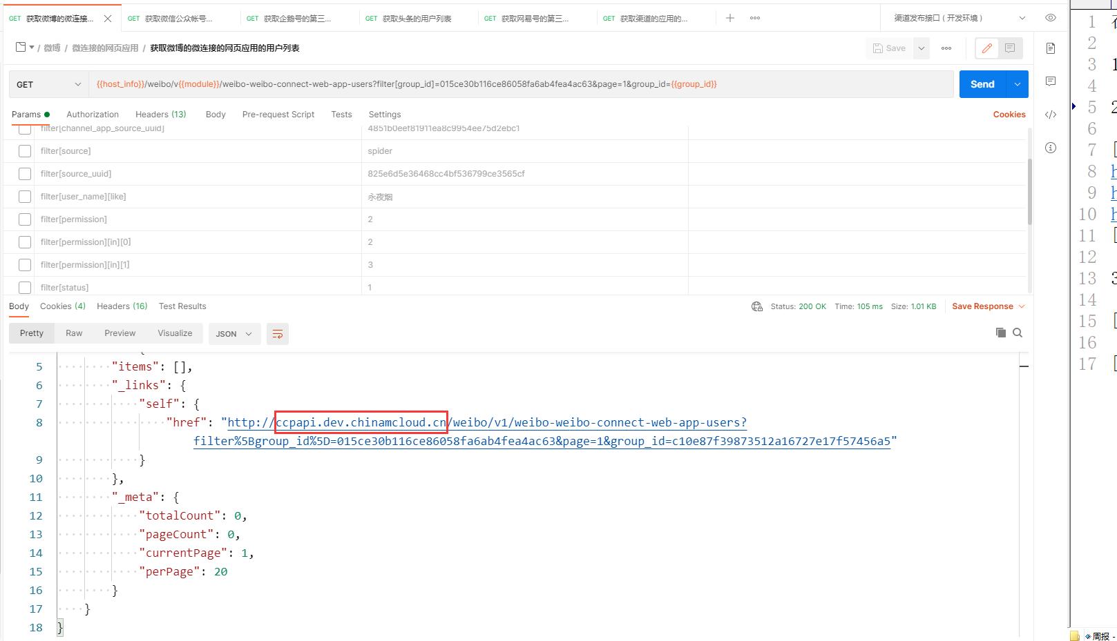 现有的规划。一个服务的容器中包含 3 个应用,其端口皆配置为 80 ,基于域名区分。调用:https://ccpapi.dev.chinamcloud.cn 。