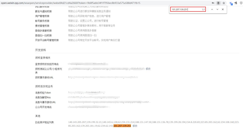 在白名单IP地址列表中添加 IP 地址:101.207.139.251。