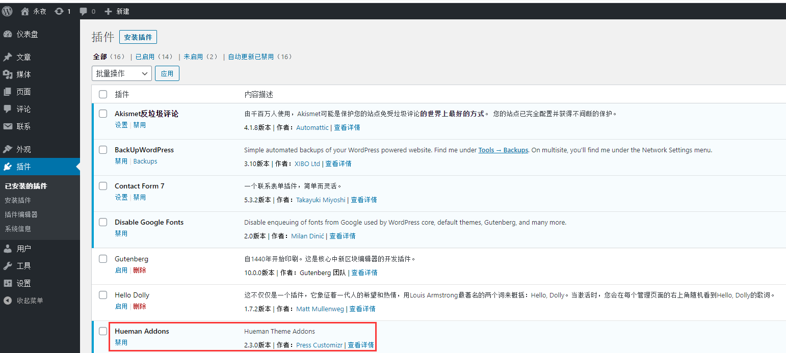 在插件页面,Hueman Addons 已经升级至版本:2.3.0。