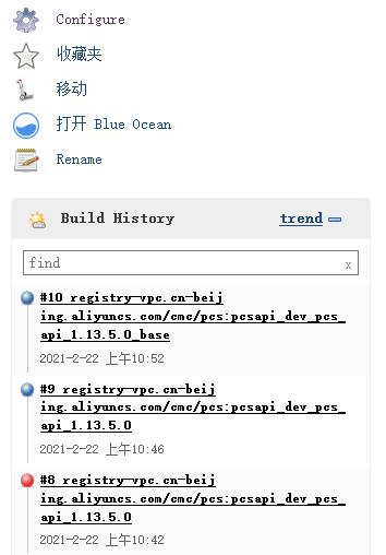 在 Build History 列表中,构建出的镜像名中包含的 Tag 名:pcs_api_1.13.5.0_base。符合预期。