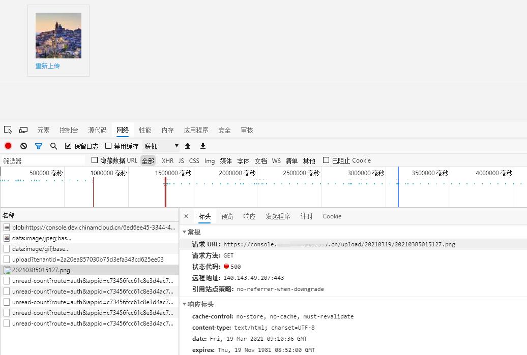 上传图片成功之后,GET 请求:https://console.xxx.cn/upload/20210319/20210385015127.png ,响应 500。根源在于上传成功后的图片的域名不是:https://console.xxx.cn ,而是:https://web.xxx.cn 。