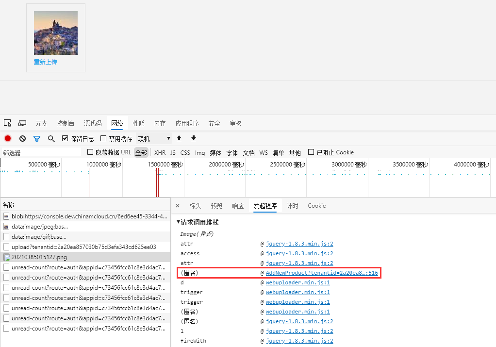 打开发起程序选项卡,查看请求调用堆栈,在页面的第 516 行执行的 GET 请求。