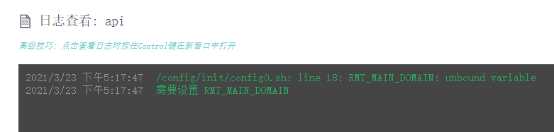 当在 Rancher 中未添加环境变量:RMT_MAIN_DOMAIN 时,升级容器时,报错