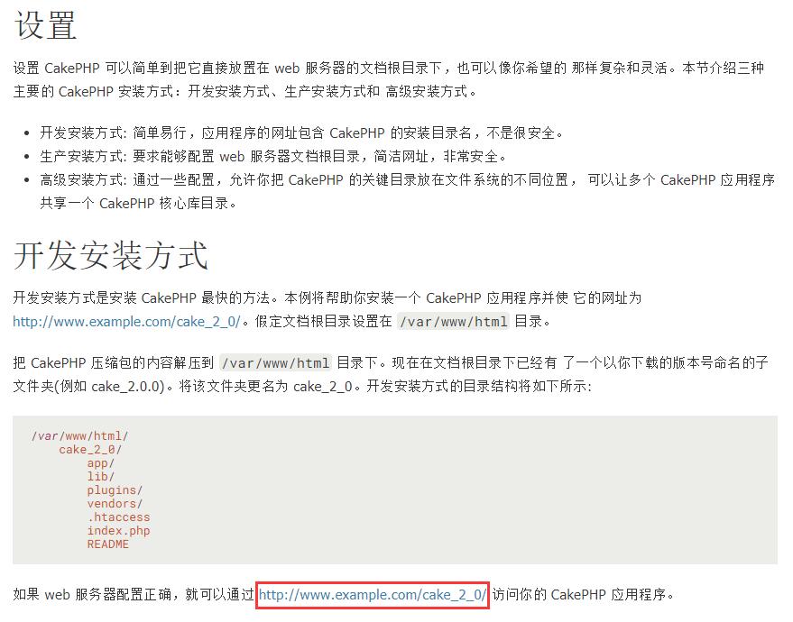 现在期望网址调整为:https://console.xxx.cn/creditshopback 。参考开发安装方式:https://book.cakephp.org/2/zh/installation.html 。
