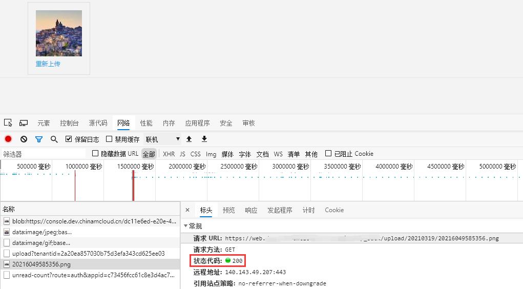 上传图片成功之后,GET 请求:https://web.xxx.cn/upload/20210319/20210385015127.png ,响应 200。