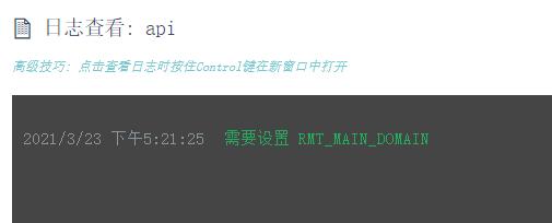 当在 Rancher 中添加环境变量:RMT_MAIN_DOMAIN= ,其值为空字符串时,升级容器时,报错