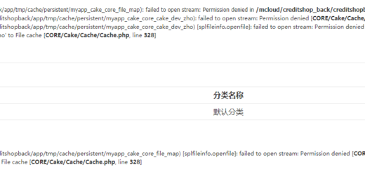 CakePHP 2.x 版本的部署,Warning: SplFileInfo::openFile(/mcloud/creditshop_back/creditshopback/app/tmp/cache/persistent/myapp_cake_core_file_map): failed to open stream: Permission denied in /mcloud/creditshop_back/creditshopback/lib/Cake/Cache/Engine/FileEngine.php on line 356。