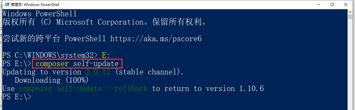 之前已安装 Composer,为确保使用最新版本。可以通过运行 composer self-update 来更新 Composer 至版本 2.0.12