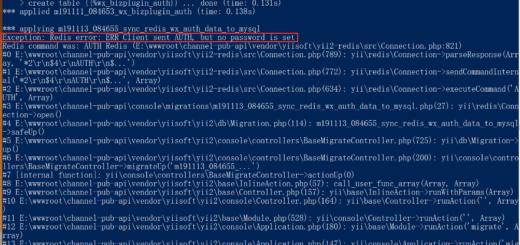 在 Yii 2.0 的数据库迁移时报错:Exception: Redis error: ERR Client sent AUTH, but no password is set。