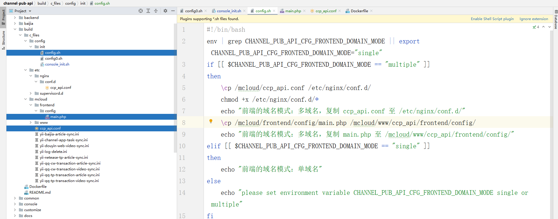 编辑 shell 脚本,/config/init/config.sh。放在其他 shell 脚本之前。