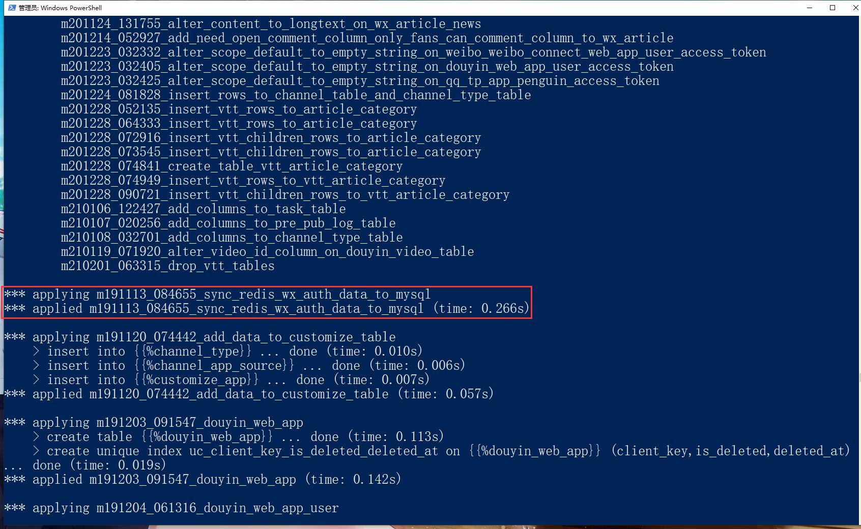 在 Yii 2.0 的数据库迁移时迁移成功。