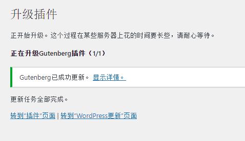 再次更新Gutenberg,成功更新。
