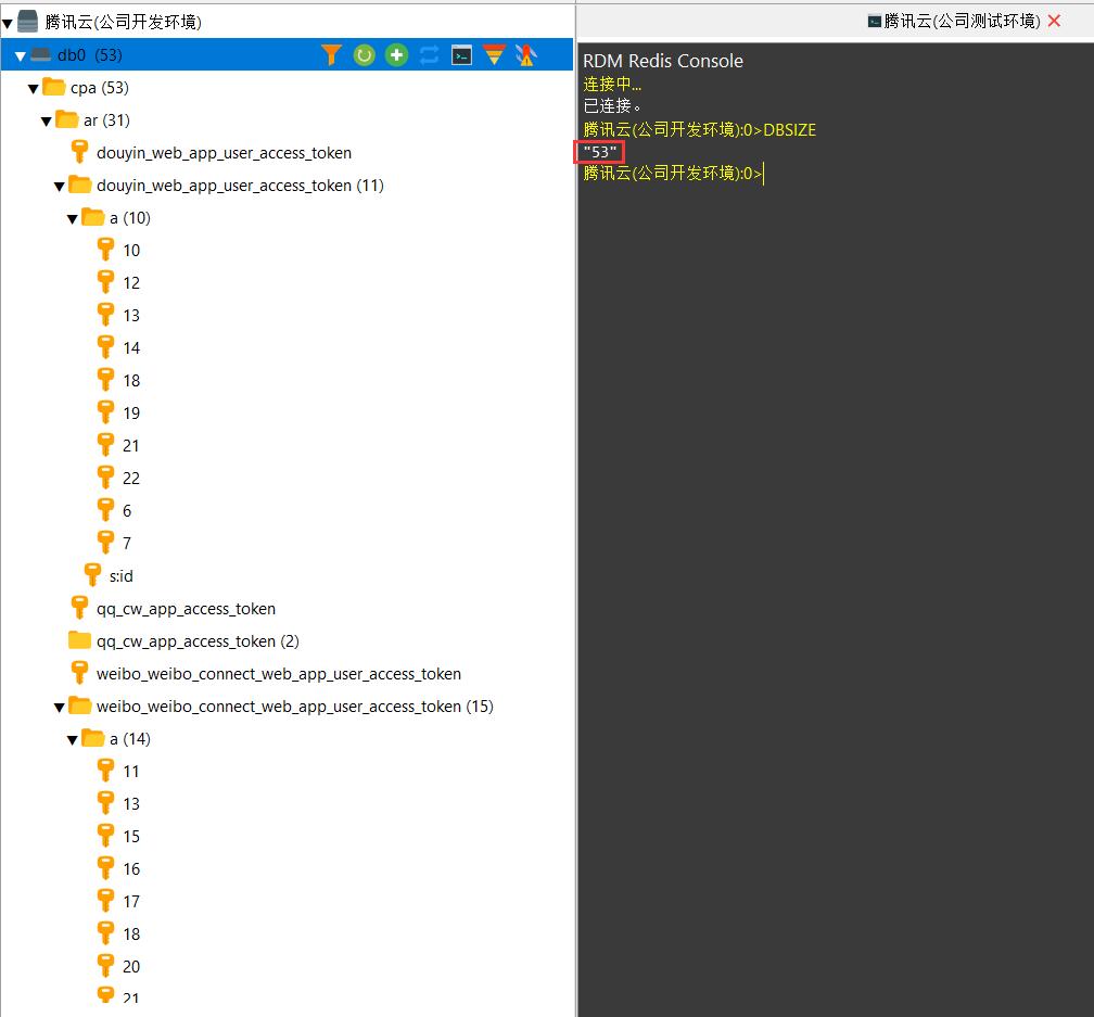 查看腾讯云自带 Redis 中的数据库 0 下的数据。总数:53。确认迁移成功。当腾讯云自带 Redis 为 4.0 版本时,同样能够迁移成功。