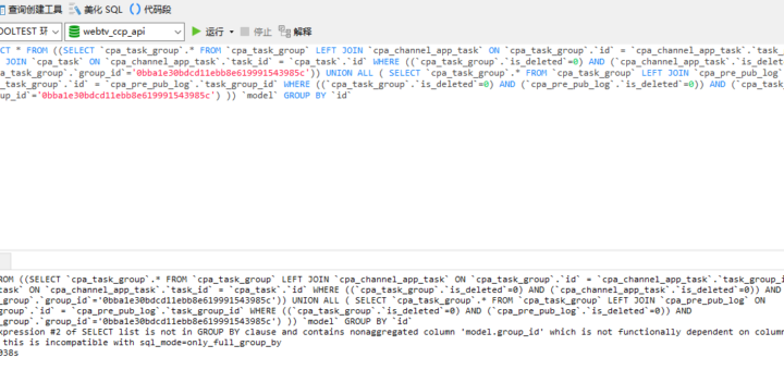 MySQL 报错:1055 - Expression #2 of SELECT list is not in GROUP BY clause and contains nonaggregated column 'model.group_id' which is not functionally dependent on columns in GROUP BY clause; this is incompatible with sql_mode=only_full_group_by。